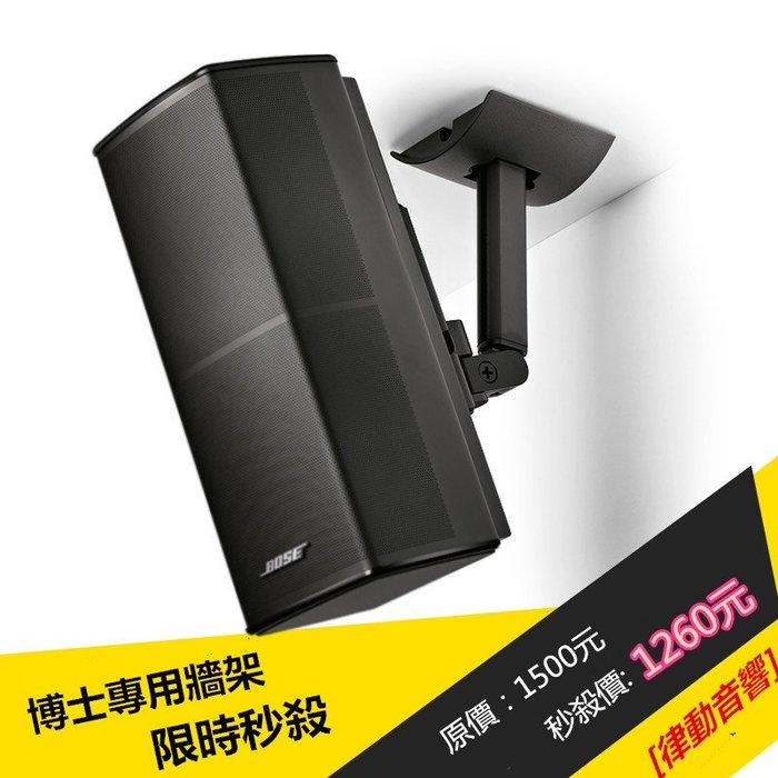 [律動音響]  BOSE 600 535 525 520 AM10 吊頂架 牆架 支架 ub-20II