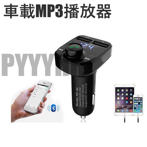 車載MP3播放器 手機 藍牙 FM發射器 轉換器 播放器 車充 點菸器轉音樂MP3 支援隨身碟 TF卡