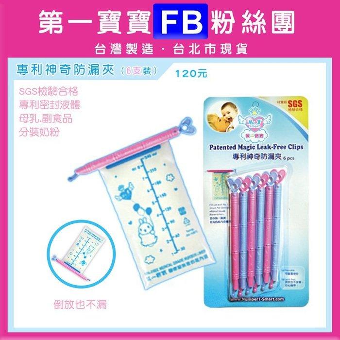 媽咪樂園【第一寶寶 專利神奇防漏夾6支】另有20支 密封內袋奶水袋冷凍母乳袋 SGS檢驗無毒