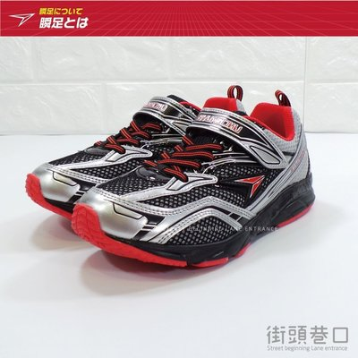 日本瞬足 楦頭3E Achilles ...