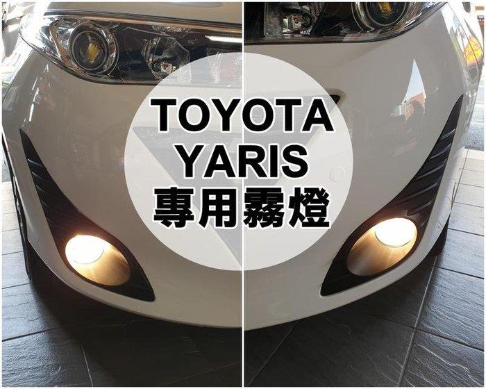 大高雄【阿勇的店】台灣製造2018年3月改款後 NEW YARIS 專用前霧燈 100%密合不破壞原廠保固專用座直上安裝