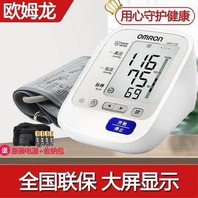 歐姆龍電子血壓測量HEM-7130全自動家用上臂式血壓測量儀7136同芯