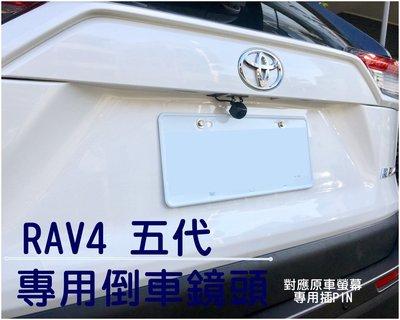 大高雄阿勇的店 專用轉接線組+TVI鏡頭 TOYOTA 2020年5代五代 RAV4 原廠車機主機 倒車攝影顯影玻璃鏡頭
