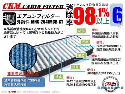 外銷品】CKM BENZ W204 C180 C250 抗菌 PM2.5 鼓風機濾網 粉塵 空調 濾網 活性碳 冷氣濾網