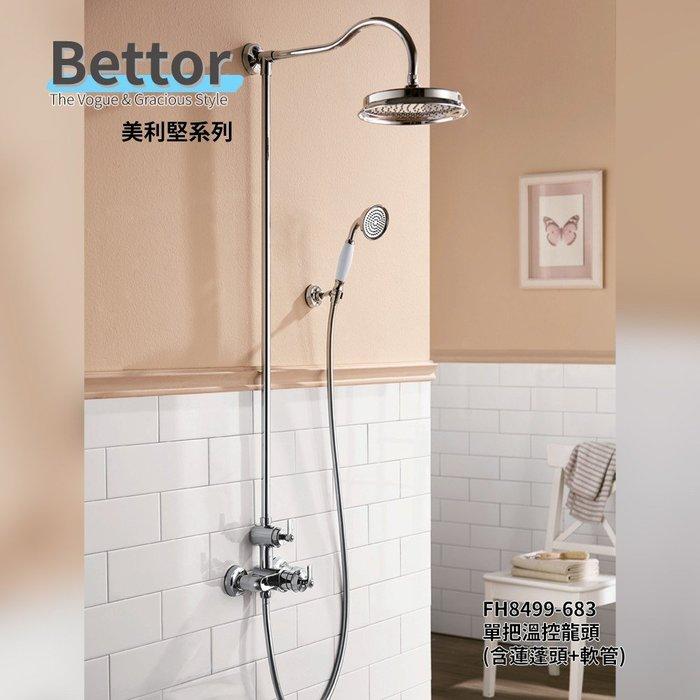 《101衛浴精品》BETTOR 美利堅系列 溫控淋浴花灑 FH8499-683 歐洲頂級陶瓷閥芯【免運費】
