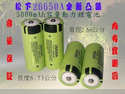 26650A 5000mAh 松下 可充電 動力凸頭鋰電池(南區總代理商)
