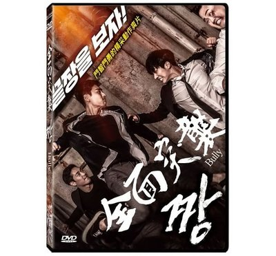 合友唱片 面交 自取 全面突襲 DVD Bully DVD