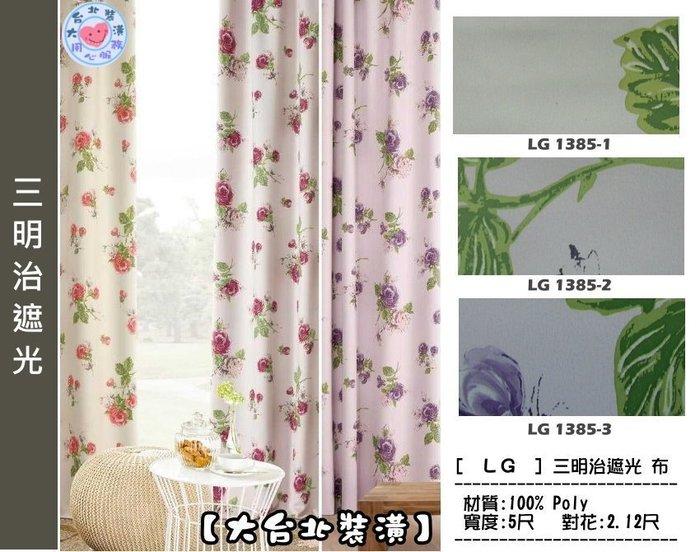 【大台北裝潢】LG三明治遮光窗簾布‧浪漫玫瑰花朵(3色)‧1385