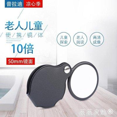 放大鏡 便攜式折疊放大鏡閱讀10倍 50mm學生用老人高清放大鏡 微微家飾