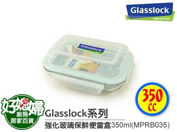 《好媳婦》㊣Glasslock【MPRB035強化玻璃保鮮盒便當盒350ml】保証真品100%防漏~好用