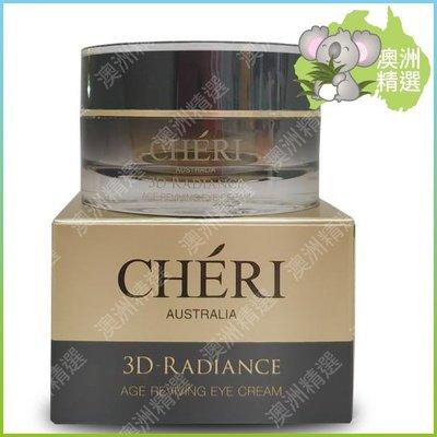 【澳洲精選】Cheri 3D-Radiance Age Reviving Eye Cream 3D胜肽活膚精華眼霜