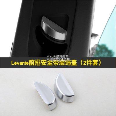 7762F 前坐前排安全帶裝飾蓋貼片ABS電鍍levante瑪莎拉蒂MASERATI內飾改裝內裝精品零件汽車材料