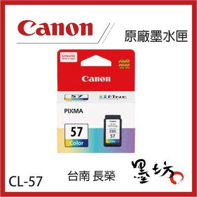 【墨坊資訊-台南市】CANON 原廠 彩色 墨水匣 CL-57 適用於【E400】