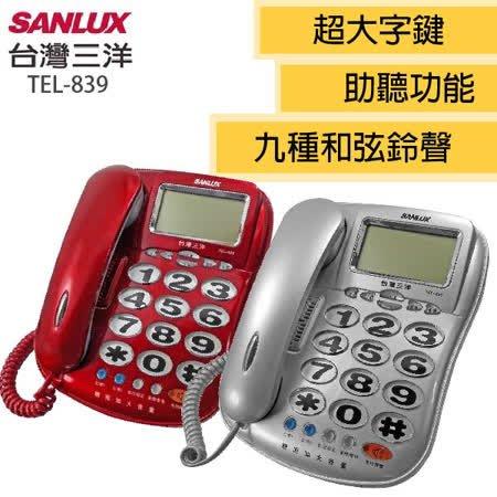 「小巫的店」實體店面*(TEL-839)大字鍵有線電話