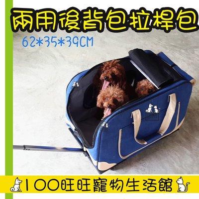台南100旺旺〔會員更優惠〕〔1500免運〕兩用手提包 寵物 四輪 推車 拉桿包 寵物手提包 外出籠 藍色
