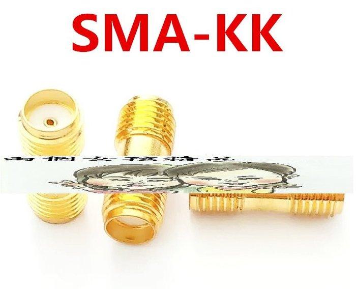 現貨 36小時內出貨 SMA 天線 WIFI 鍍金 SMA SMA-KK 母對母 轉接頭 母頭外螺紋內孔 50歐雙陰頭