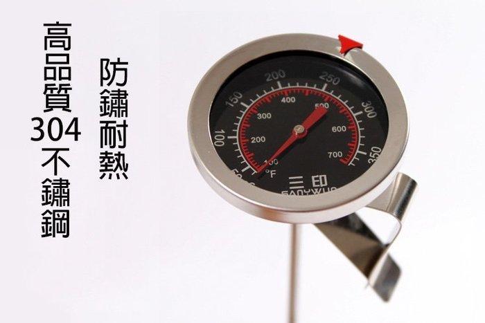 掛勾式 油炸溫度計 加長 多種尺寸 測溫棒 測溫針 油溫計 370度油溫溫度計 20 30 50 60 公分 可華式溫度