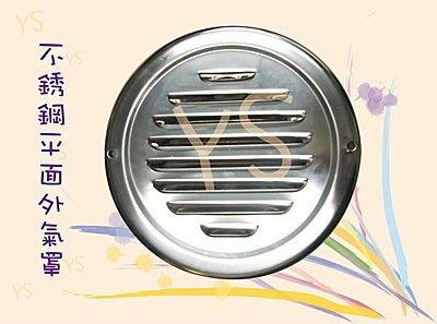 YS時尚居家生活館 不銹鋼平面外氣罩~ST平面排煙罩~通風罩、排氣罩 ST外氣罩15CM