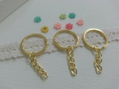 【小芒果】手作材料/帶鏈鑰匙圈28mm(平圈)仿金色/一份3個10元