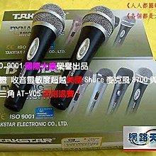 最強 !TAKSTAR E-340動圈式麥克風保證靈敏度超越 美國Shure 8700 日本鐵三角AT-VD5否則退費