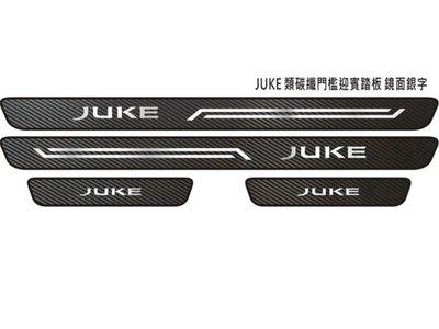 NISSAN JUKE 2014-18年 門檻迎賓踏板 外門檻飾板 類碳纖4片