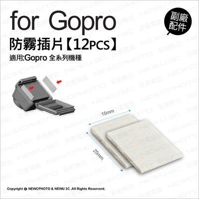 【薪創台中】GoPro 專用副廠配件 Anti-Fog Inserts 防霧片 除霧片 潛水 浮潛 衝浪 GOPRO配件