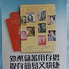 MTR 恒生銀行 票套 PPM23 5/87
