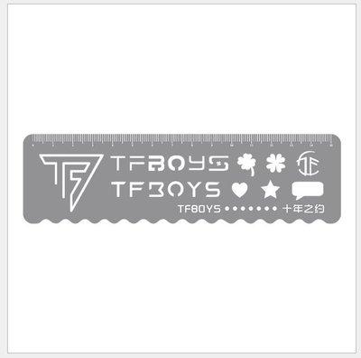 [東大][現貨]Q222  tfboys周邊不銹鋼尺子王俊凱王源易烊千璽logo鏤空15cm直尺