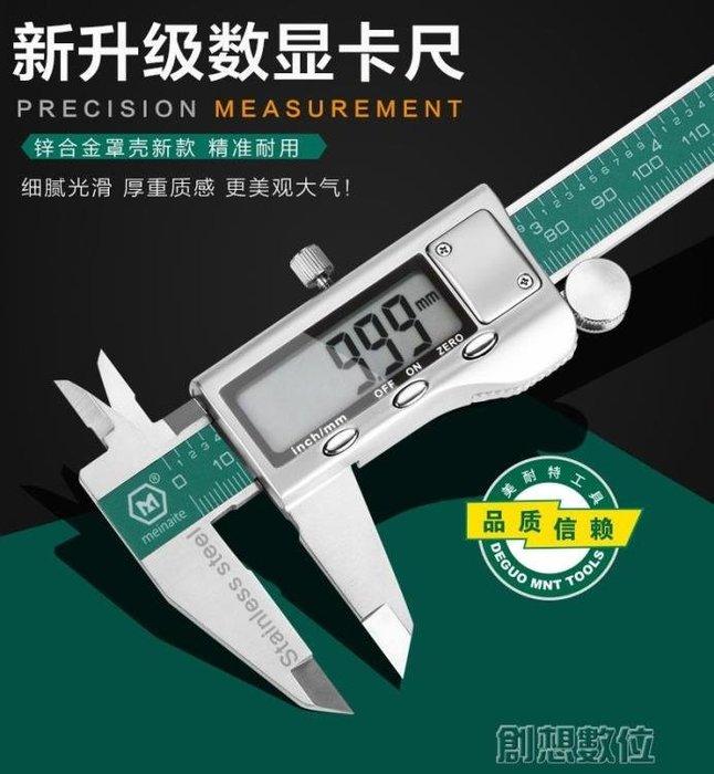游標卡尺 德國美耐特電子數顯卡尺 不銹鋼游標卡尺 高精度0-150mm