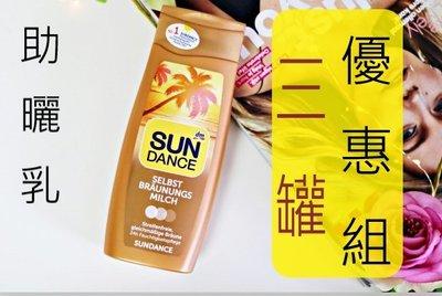 《特價區》SUN Dance海洋魔力SPF0/SPF6助曬乳x3罐類似香蕉船Banana Boat助曬油衝浪助曬劑