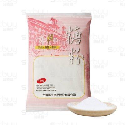 《3包入-超取限購3組》TWS台灣維生-糖粉450g 適合料理、甜點烘焙 成箱訂購另有優惠 時時購SIXBUY