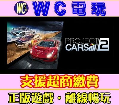 【WC電玩】PC 賽車計畫2 Project Cars 2 STEAM離線版