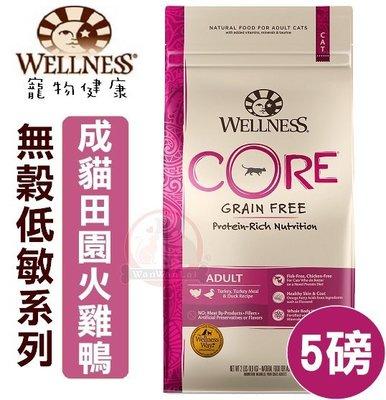 汪旺來【免運】寵物健康Wellness無穀成貓田園均衡(火雞+鴨肉)5lb=2.2kg活性益生菌、WDJ 推薦