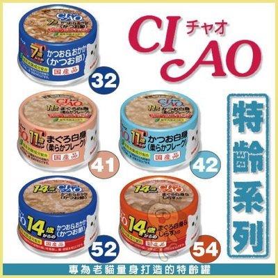 【24罐賣場】日本《CIAO 特齡罐系列》專為老齡貓特選罐頭-75g