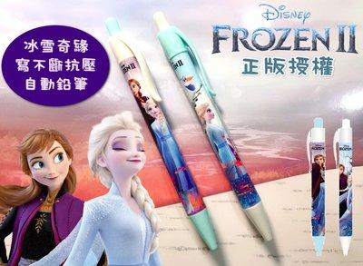 【快樂童年精品】正版授權 迪士尼冰雪奇緣2 抗壓寫不斷自動鉛筆 (2色隨機出)