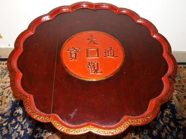 花見小路 61 清 19世紀 描金人物大觀通寶圓桌 邊桌