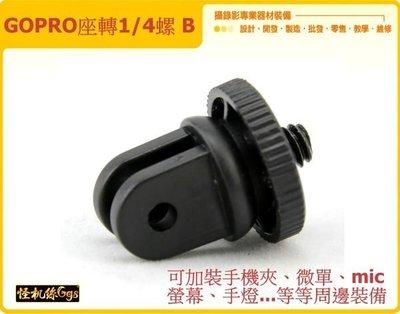 GOPRO 座 轉 1/4 螺 B 轉接 座 頭  副廠 專用 配件 手機 微單 怪機絲 001-YP-6-021-38