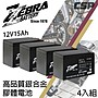 【電池達人】一組四顆 ZEBRA EB15-12 6-DZM-15 電動腳踏車 電動車 電池 深循環電瓶 12V15AH