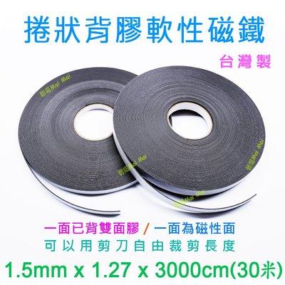 軟磁 Mai Mai 捲狀背膠軟性磁鐵 長米數 1.5mm x 1.27 x 3000cm ( 30米 ) 現貨中