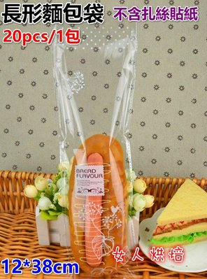 女人烘焙 12*38cm (現貨-20pcs/1包) 熱狗麵包袋 長形平口袋麵包袋餐包袋甜甜圈袋吐司袋包裝袋餅乾袋透明袋