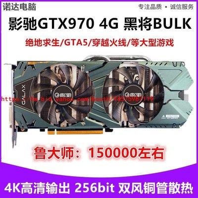 影馳GTX970 4G 8G顯卡 臺式機電腦獨立顯卡GTX960 RX580 GTX1060
