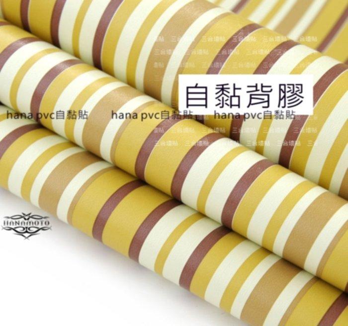 AA004~黃彩條紋DIY.萬能貼.波音軟片.木紋貼紙自黏貼.店面裝潢.展場布置.套房出租