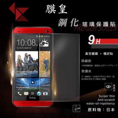【膜皇】Sony 2.5D滿版鋼化玻璃保護貼 Z1C Z2 Z3+ Z3 Z3c M5 Z5 Z5C Z5P