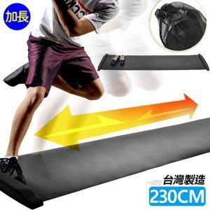 台灣製造230CM滑步器送收納袋綜合訓練墊Slideboard滑板墊滑盤溜冰訓練墊滑步墊P260-SLB230【推薦+】