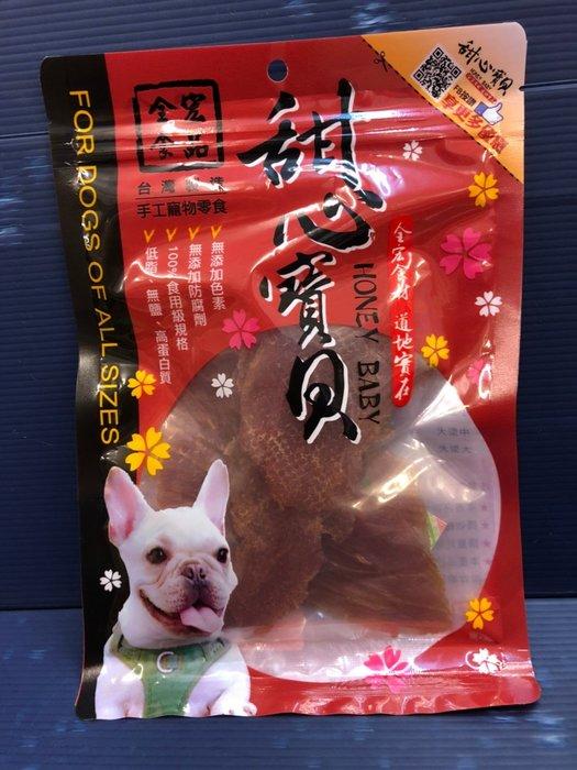 ✪寵物巿集✪附發票~甜心寶貝 《香軟雞胸肉片130g》犬 狗 軟 零食 獎勵 練訓 零食 台灣製 肉條 肉乾 肉片