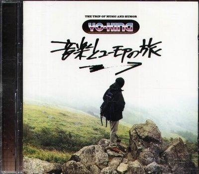 (甲上) YO-KING - 音樂とユーモアの旅