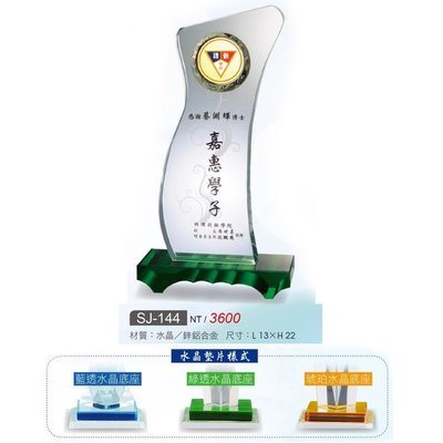 水晶造型獎座 SJ-144