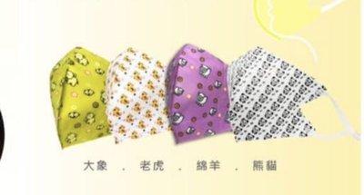 AOK飛速 立體兒童口罩 有調節扣/此為/黑白?熊貓 賣場(1袋50入)