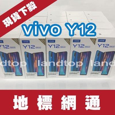 地標網通-中壢地標→VIVO Y12 3GB/64GB 手機單機現貨價3500元