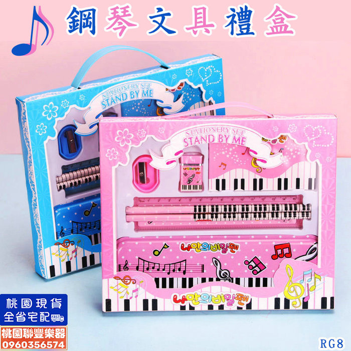 《∮聯豐樂器∮》鋼琴文具禮盒 音樂禮盒 小朋友禮物 文具組《桃園現貨》